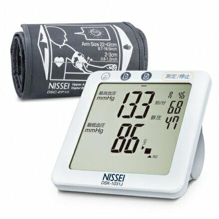 請來電洽詢26000149日本製NISSEI 手臂式血壓計 DSK-1031J