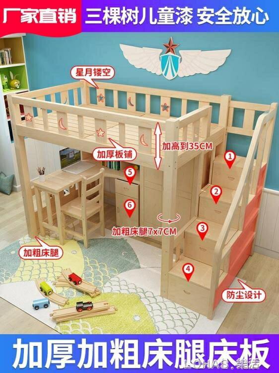 高低床帶書桌雙層床實木高架床成人床多功能組合床上下床上床下桌   【新年鉅惠】