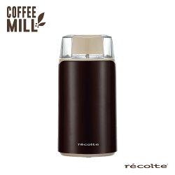 recolte日本麗克特 Coffee Mill 磨豆機 (咖啡棕)【台灣公司貨】