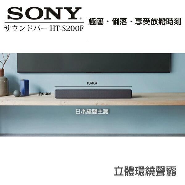 【現貨+6期0%+領券再折】SONY HT-S200F SOUNDBAR 2.1聲道 單件式環繞音響 (二色可選擇) 公司貨 免運費 超值入門升級選擇