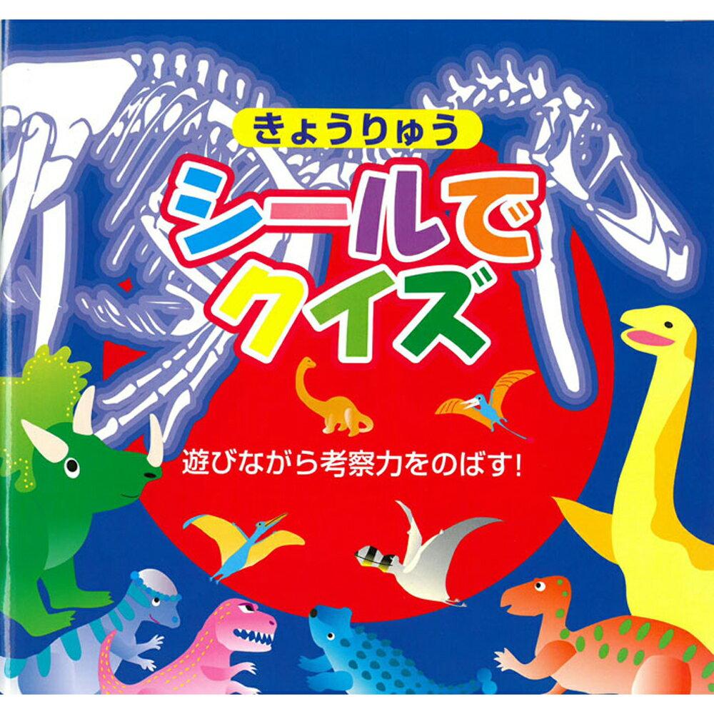 **現貨可超取**日本【Liebam】重複貼紙畫冊(拼圖連連看)-恐龍世界