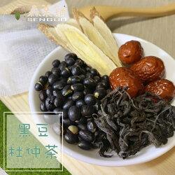 黑豆杜仲茶 【氣味清香、天然沖泡飲品】