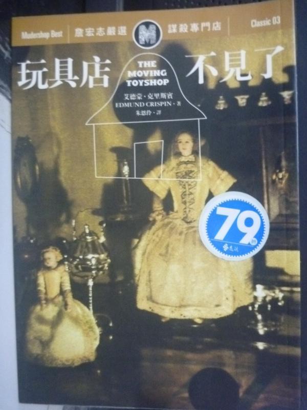 【書寶二手書T3/一般小說_LNM】玩具店不見了_Edmund Crispin , 朱恩伶