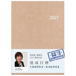 成功集.集成功:2017學習日誌