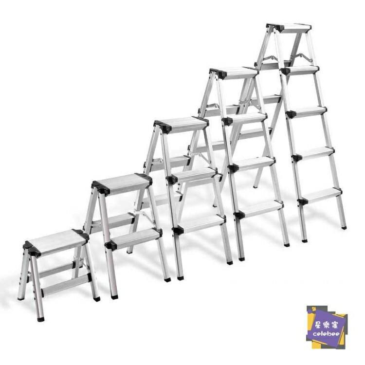 梯子 家用折疊梯伸縮梯子加厚鋁合金人字梯四步樓梯多功能工程梯T 2色