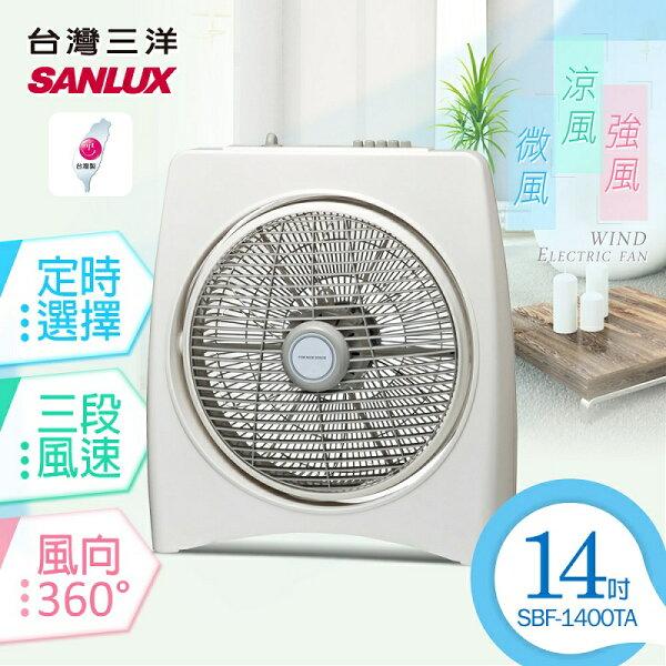 【台灣三洋SANLUX】14吋定時箱型扇(SBF-1400TA)