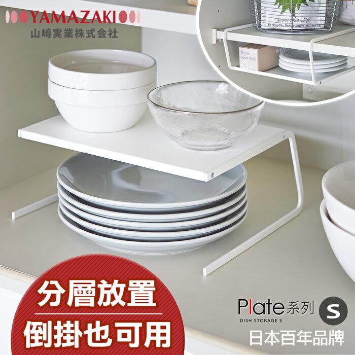 【YAMAZAKI】Plate兩用盤架-S / L★碗盤架 / 置物架 / 收納架 / 廚房收納 - 限時優惠好康折扣