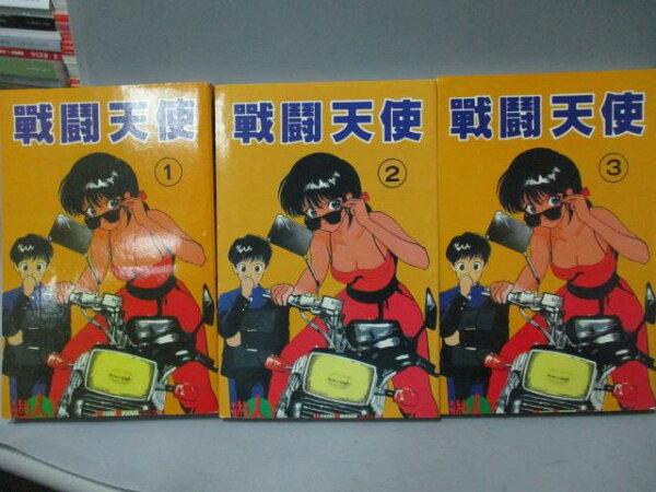 【書寶二手書T1/漫畫書_MAM】戰鬥天使_1~3集合售