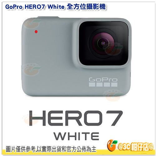 ★整點特賣★ GoPro HERO 7 White 運動相機 白色版 防水 1080p 潛水10尺 HERO7 1