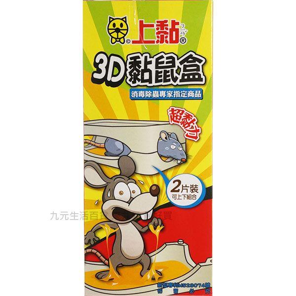 【九元生活百貨】上黏 3D黏鼠盒 黏鼠板 捕鼠器