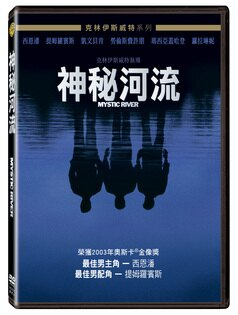 神秘河流DVD