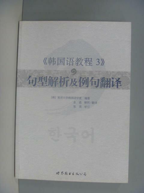 ~書寶 書T2/語言學習_ZHW~韓國語教程3_句型解析及例句翻譯_韓延世大學