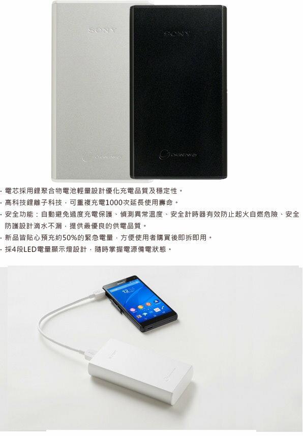 公司貨 SONY 15000mAh Portable Charger 行動電源CP-S15( 附代理商保卡)