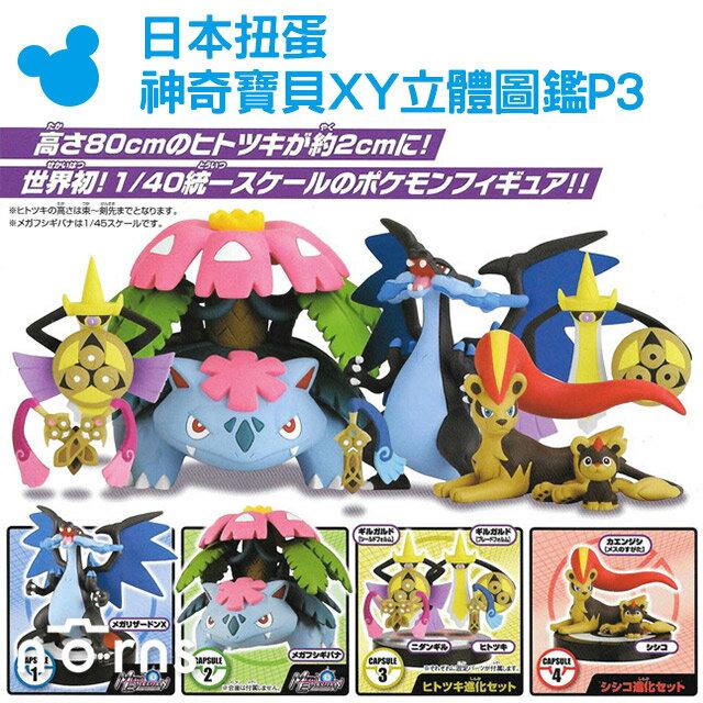 NORNS【日本扭蛋 神奇寶貝XY立體圖鑑P3】轉蛋 精靈寶可夢妙蛙花 立體公仔 玩具擺飾 TAKARA TOMY