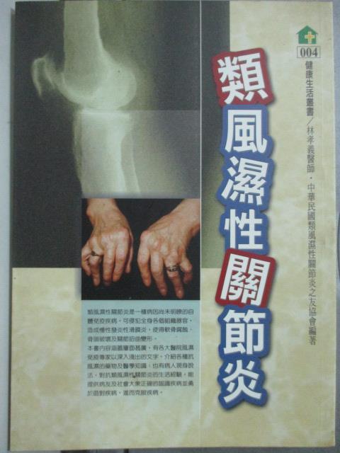 【書寶二手書T1/醫療_OBB】類風濕性關節炎_林孝義醫師