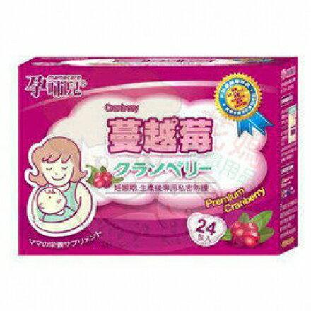 孕哺兒 清新蔓越莓 24包入