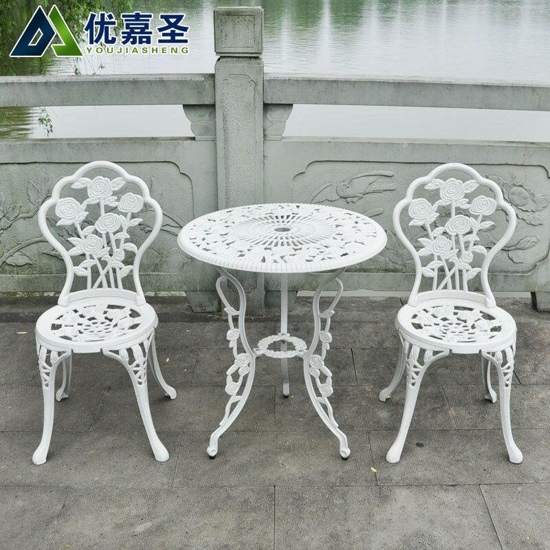 陽臺椅子 戶外庭院花園鑄鋁休閑桌椅三件套 室外花園鐵藝小茶幾椅 愛尚優品