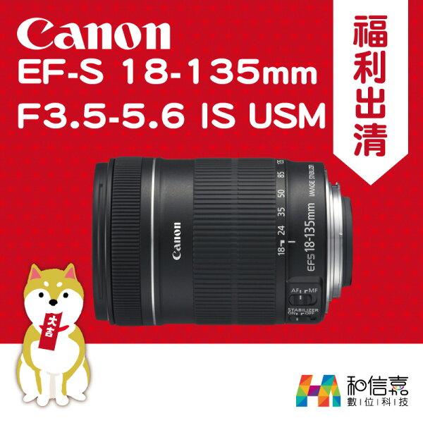 和信嘉數位科技:-福利出清-【和信嘉】CanonEF-S18-135mmF3.5-5.6ISUSM【原廠公司貨】旅遊鏡長焦段變焦鏡望遠鏡