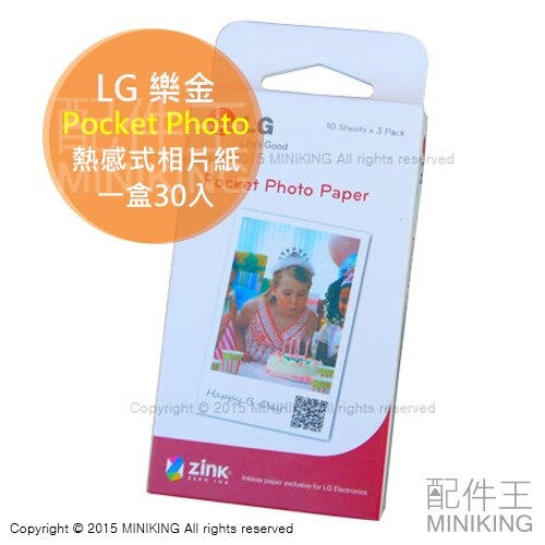 【配件王】LG 底片 Pocket Photo 相印紙 相紙 PD221 PD233 PD239 PD251 ZIP
