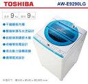 【佳麗寶】-(TOSHIBA)單糟洗衣機-9KG【AW-E9290LG】