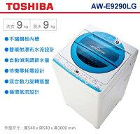 LG洗衣機推薦到【佳麗寶】-留言享加碼折扣(TOSHIBA)單糟洗衣機-9KG【AW-E9290LG】含運送安裝就在KABO佳麗寶家電批發推薦LG洗衣機
