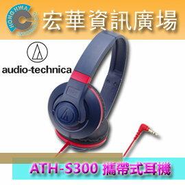 鐵三角 audio~technica ATH~S300 攜帶式耳機 深藍色 ATH~SJ3