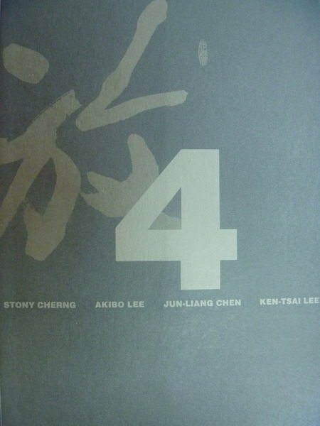 ~書寶 書T4/收藏_QJH~放4_Stony Cherng_Akibo lee_Jun~
