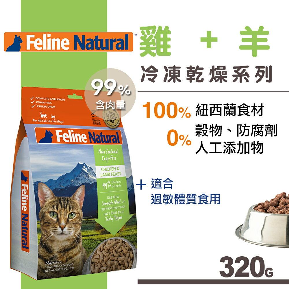 K9 Feline 紐西蘭貓糧生食餐 雞+羊(乾燥320g)