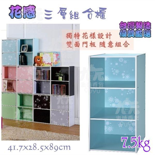 【九元生活百貨】花感三層組合櫃三格櫃收納櫃