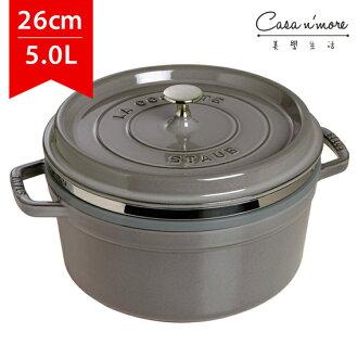 Staub 圓形鑄鐵鍋 湯鍋 燉鍋 炒鍋 26cm 5L 含蒸籠 石墨灰 法國製