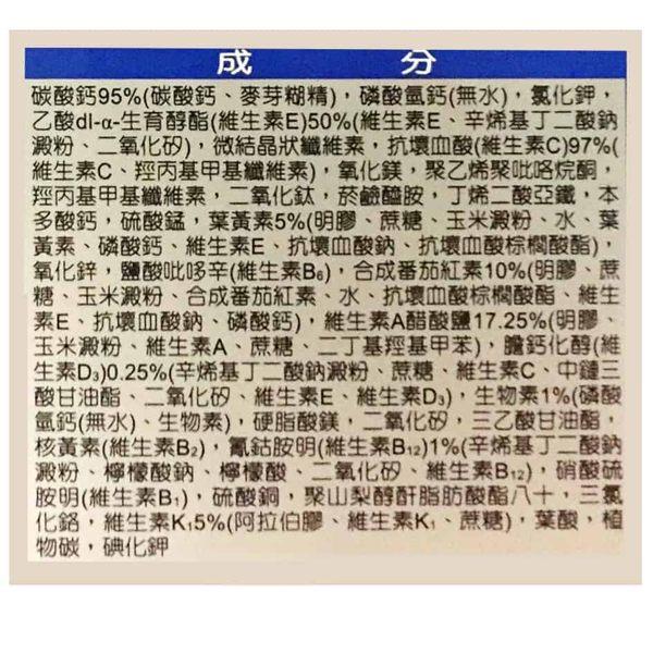 銀寶善存 50+綜合維他命錠 30粒 / 瓶◆德瑞健康家◆ 2