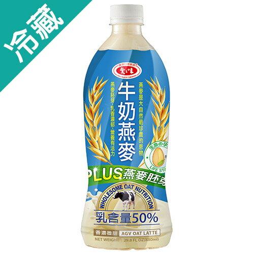 愛之味牛奶燕麥880ML /瓶【愛買冷藏】