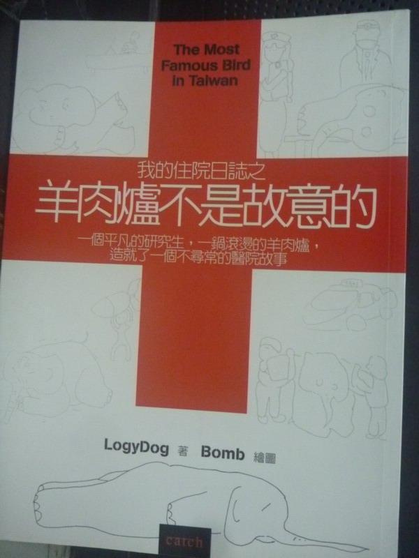 【書寶二手書T3/勵志_IDV】羊肉爐不是故意的_LogyDog,Bomb