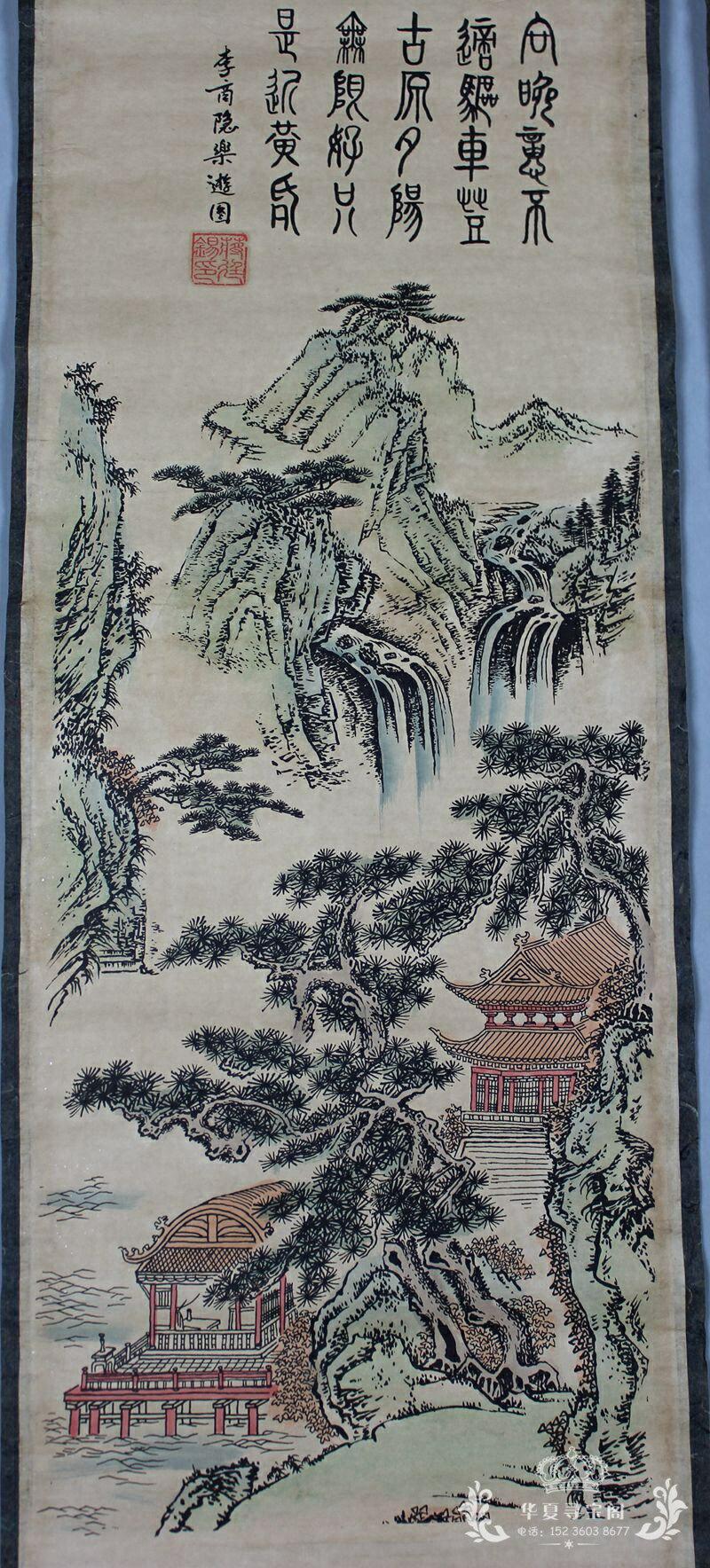 收藏字畫國畫山水畫中堂畫客廳辦公室裝飾畫已裝裱四條屏十年