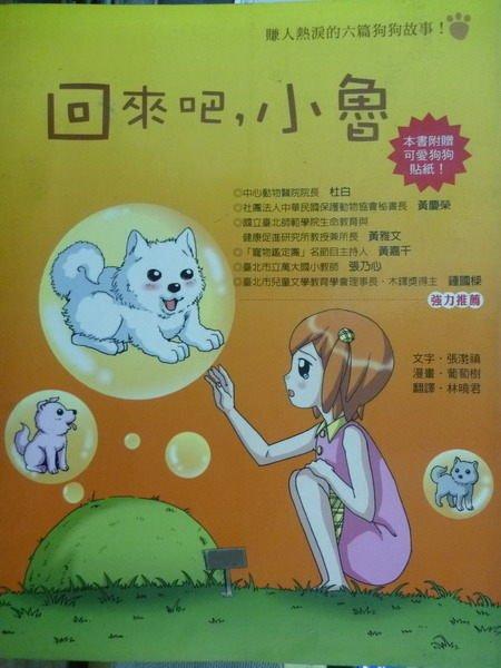 【書寶二手書T6/寵物_PLO】回來吧,小魯_葡萄樹