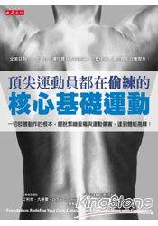 頂尖運動員都在偷練的核心基礎運動:一切肢體動作的根本,擺脫緊繃痠痛與運動傷害,達到體能高峰!(DVD)
