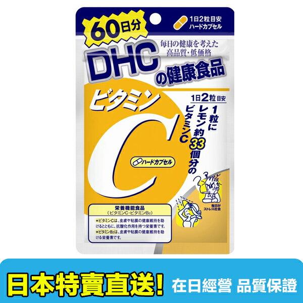 【海洋傳奇】日本DHC 維他命C 60天份