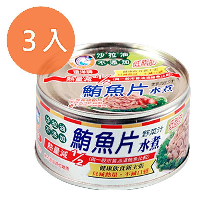 遠洋牌水煮鮪魚片185g(3入)/組