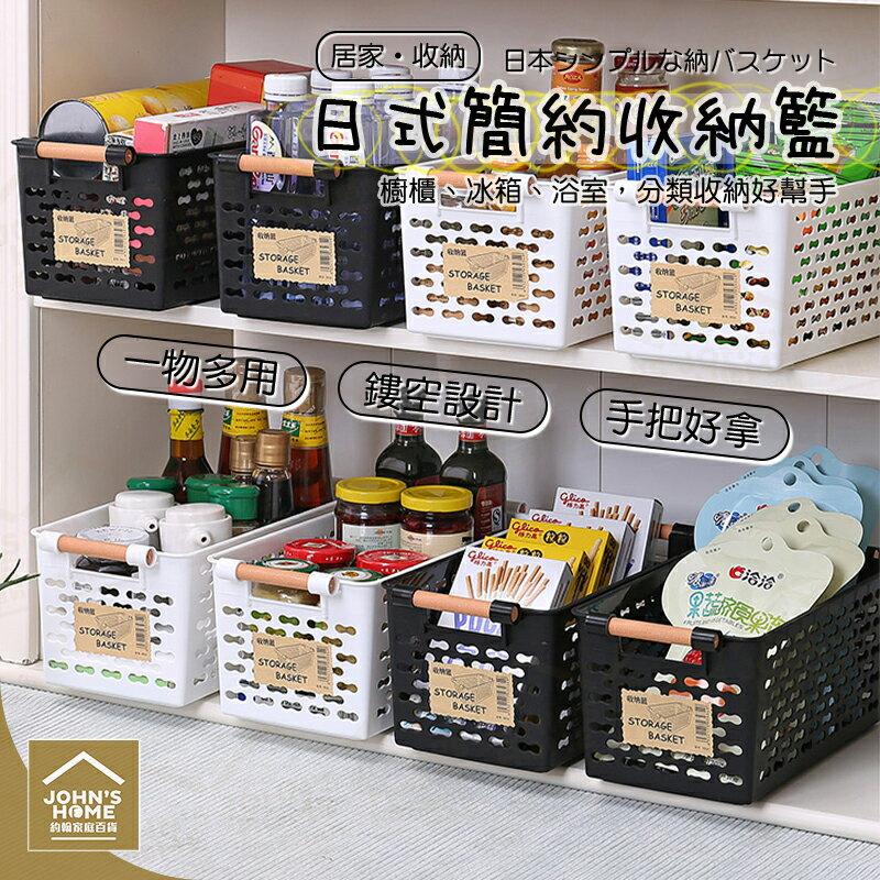 約翰家庭百貨》【ZB0402】日式鏤空櫥櫃置物籃帶提手 物品分類塑膠手提收納籃 可疊加廚房整理盒收納盒 浴室化妝品籃子