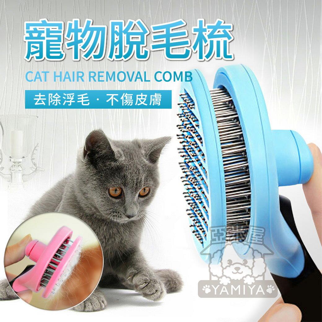 貓狗脫毛梳(快速出貨) 鏽鋼針梳 一鍵式自動除毛梳 美容梳 脫毛梳 寵物梳子 寵物理毛 寵物梳毛器《亞米屋Yamiya》