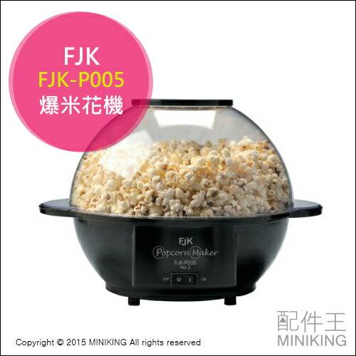 【配件王】日本代購 FJK FJK-P005 爆米花機 爆玉米花機 大容量 6L 家庭必備