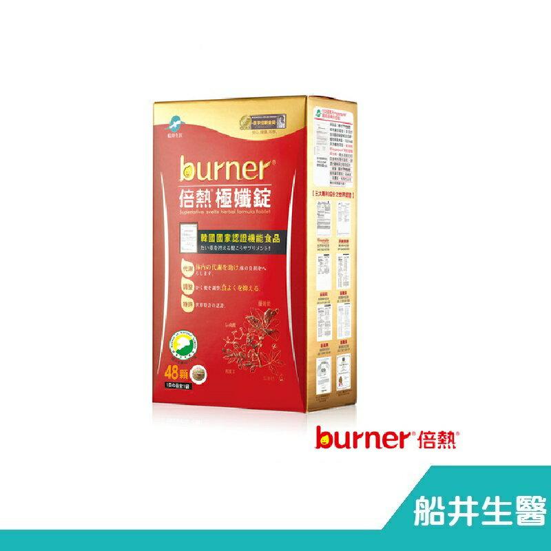 RH shop 船井 burner倍熱 極孅錠 12包/盒 2盒1188含運