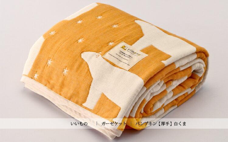 Yimono 製 純棉六層紗呼吸被 ~南瓜色北極熊~ ~四季厚被~ 兒童空調被 寶寶被 吸濕保暖 六重紗 三河木棉 彌月