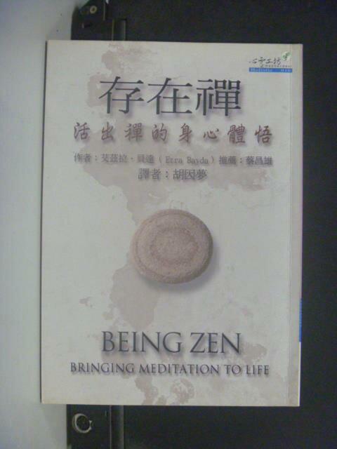 【書寶二手書T7/宗教_KEW】存在禪-活出禪的身心體悟_艾茲拉.貝達