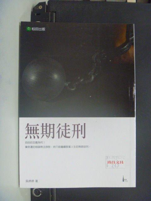 【書寶二手書T4/一般小說_JGO】無期徒刑_吳婷婷