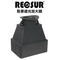 ◎相機專家◎ RECSUR 銳攝 RS-1106 取景遮光放大鏡 螢幕放大鏡 3.2倍放大 RS1106 英連公司貨 0
