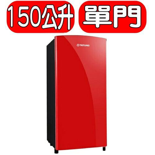 《特促可議價》TATUNG大同 【TR-150HT-R】《單門》冰箱 《150公升大容量不輸R1061LA/R1061SC小鮮綠》