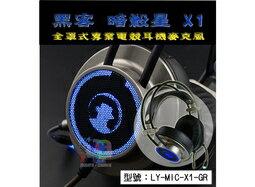 【尋寶趣】鈞嵐 暗殺星 全罩耳機麥克風 電競 電腦 線上 網咖 電玩 遊戲 多媒體 LED LY-MIC-X1-GR