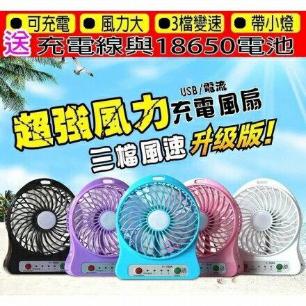 翔盛商城:日本超涼立冷小風扇可當行動電源隨身迷你USB充電迷你風扇電扇電風扇辦公室學校宿舍勝芭蕉扇團購非共田