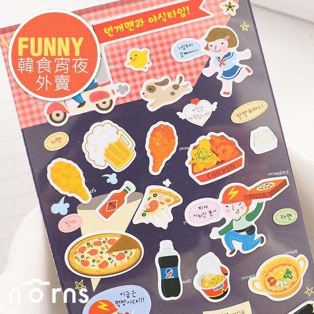 NORNS【Funny sticker貼紙 韓食宵夜外賣】裝飾 貼紙 手帳 雜貨 行事曆 韓國炸雞 辣炒年糕 血腸 可樂 海苔飯捲